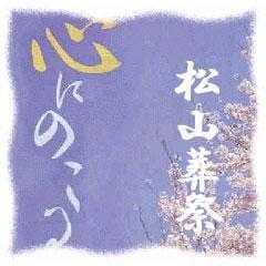 有限会社松山葬祭