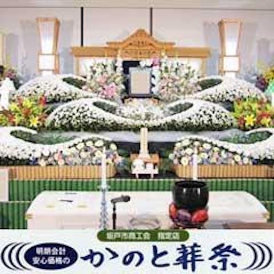 かのと葬祭
