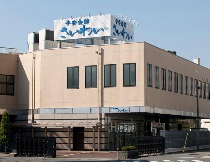 セレモニア佐野商店