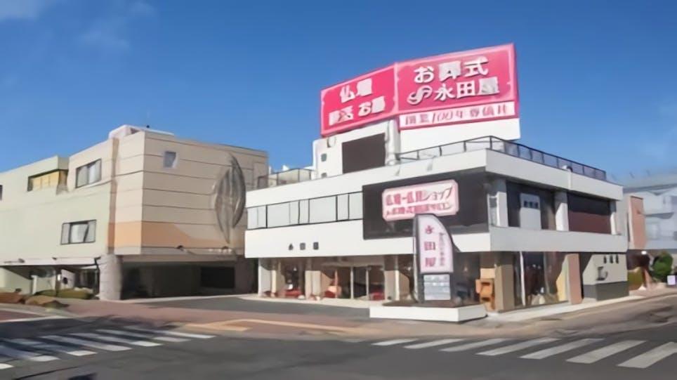 セレモニーホール永田屋