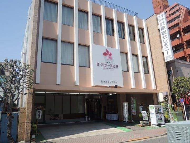 株式会社東京セレモニー
