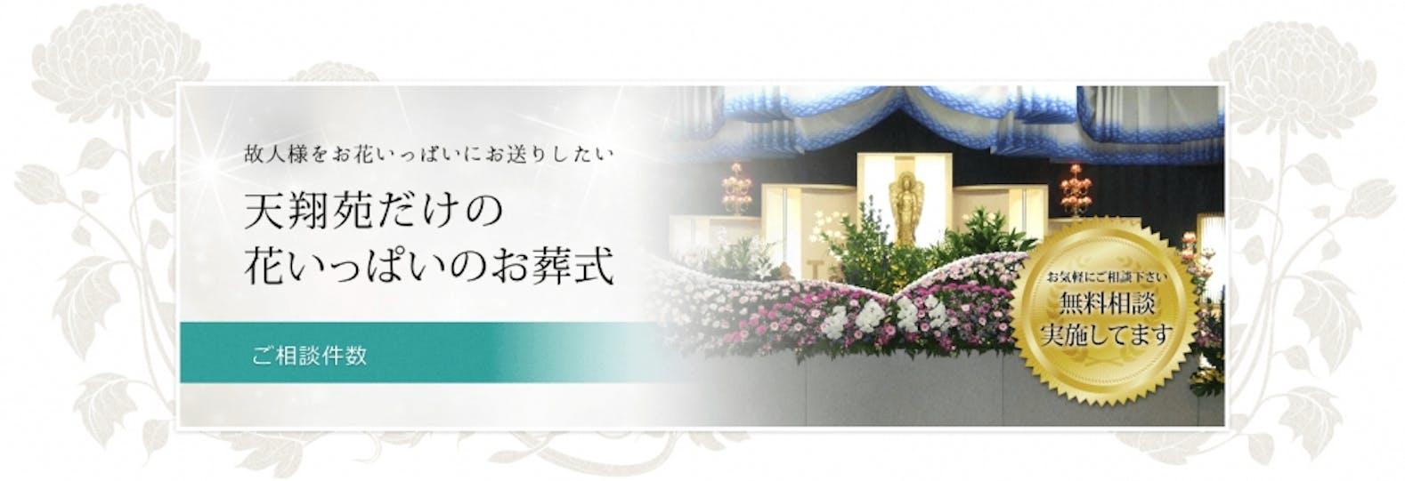 磯浜葬祭 天翔苑