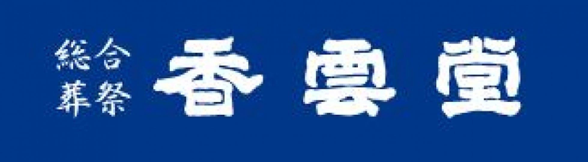 総合葬祭 香雲堂