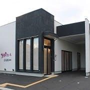 花浄院 北神戸店
