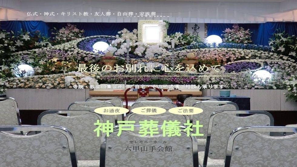神戸葬儀社 セレモニーホール六甲山手会館
