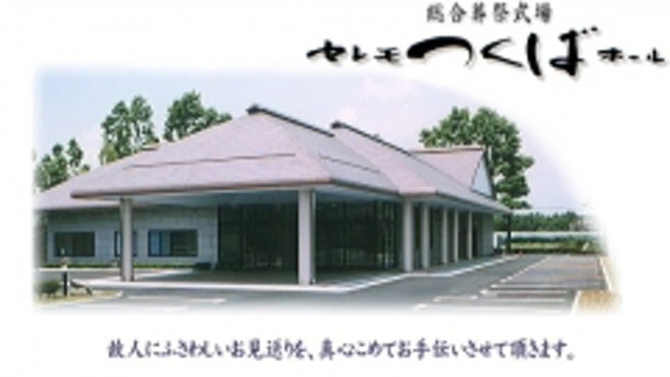 上方商事株式会社(セレモつくばホール)