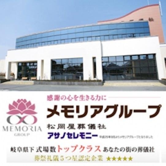 【いい葬儀提携】株式会社メモリアホールディングス