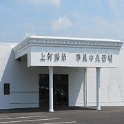 株式会社KAMIMURA 上村葬祭