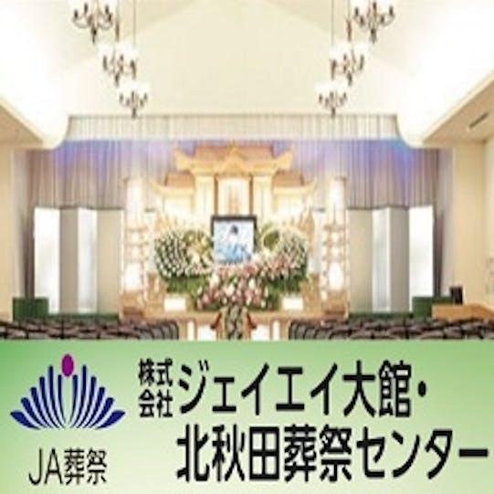 株式会社ジェイエイ大館・北秋田葬祭センター