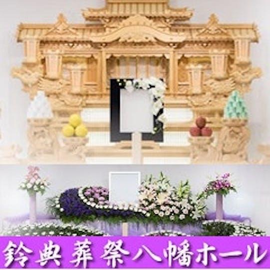 有限会社鈴典葬祭