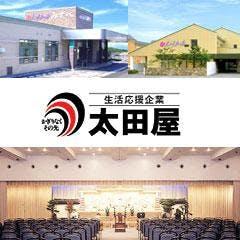 株式会社太田屋