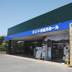 博善社 小金井ホール