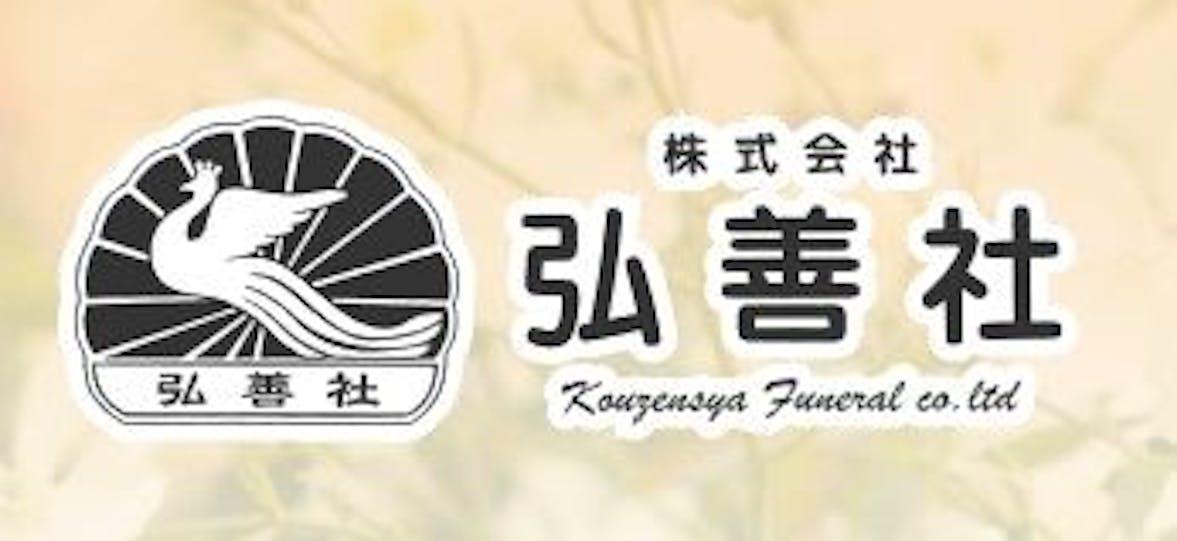 株式会社 弘善社