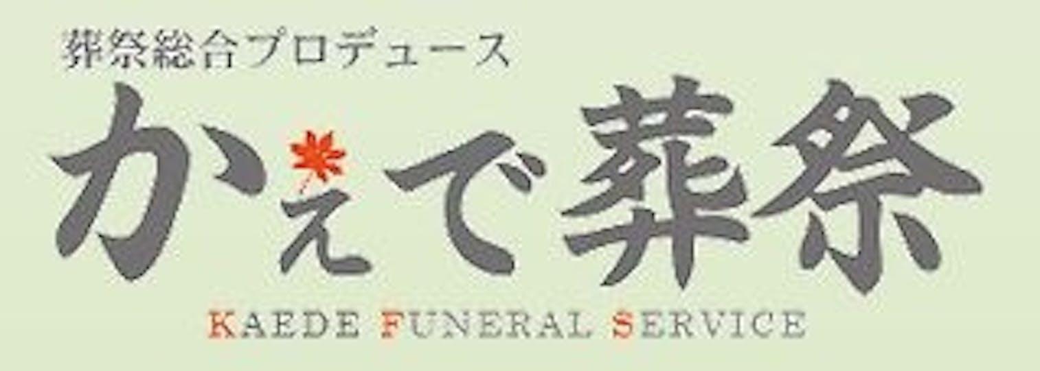 葬祭総合プロデュース かえで葬祭