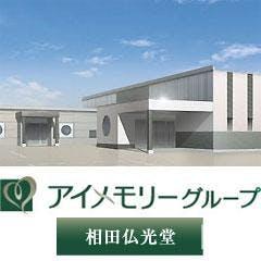有限会社相田仏光堂
