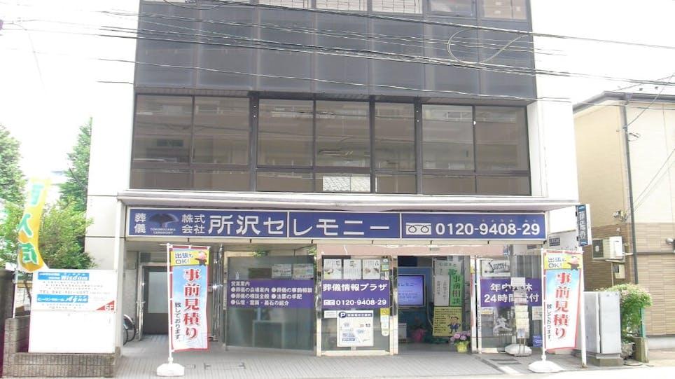 株式会社所沢セレモニー