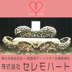家族葬のセレモハート