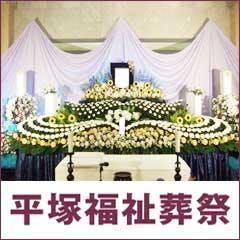 平塚福祉葬祭
