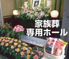 家族葬の桜庵