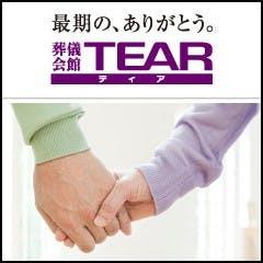 【いい葬儀提携】葬儀会館ティア【豊橋】