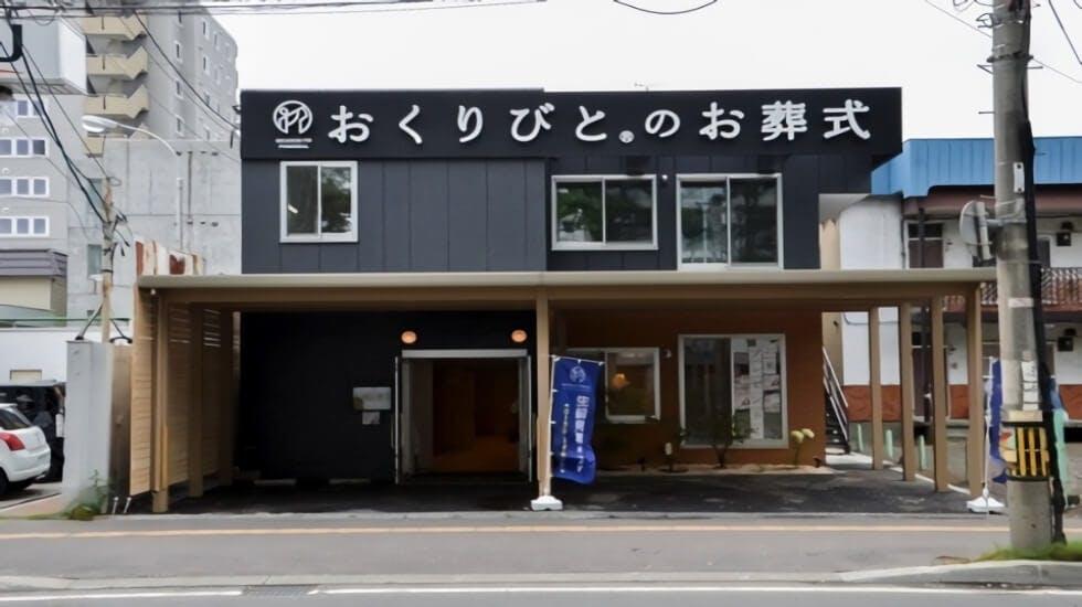 ディパーチャーズ・ジャパン【北海道】