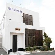 信成寺会館
