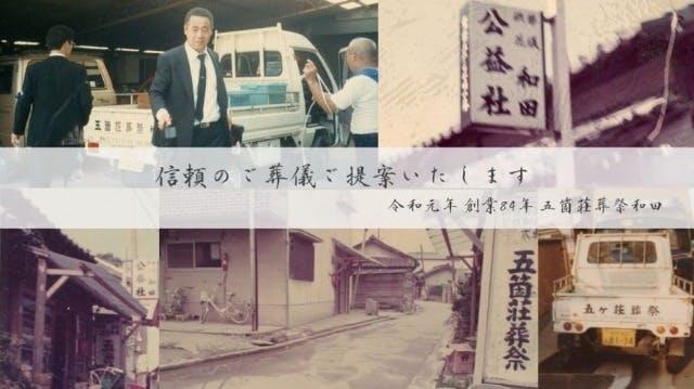 五箇荘葬祭和田