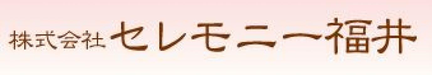 株式会社セレモニー福井