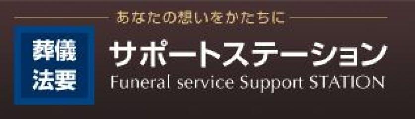 葬儀・法要サポートステーション
