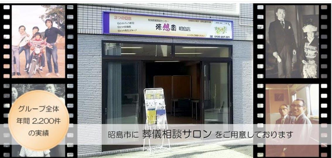 源想園 昭島店