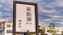 あんしん葬儀 橙縁社