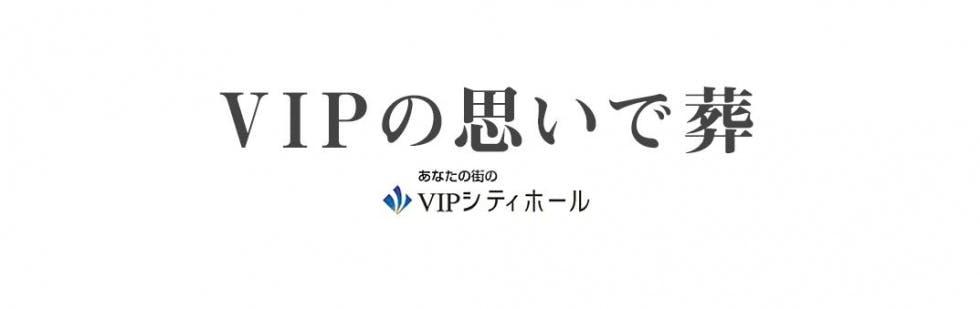 VIPシティホール