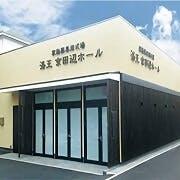 洛王セレモニー株式会社