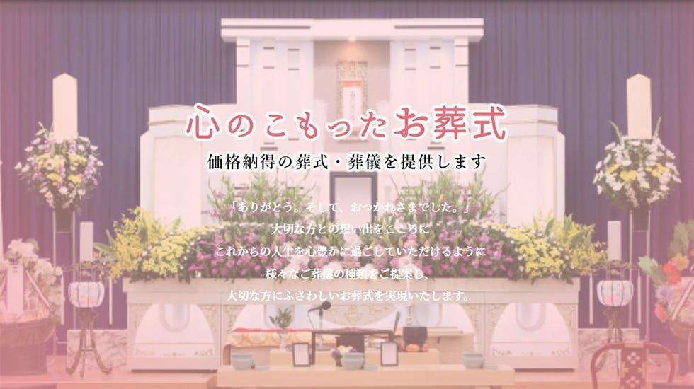 名古屋総合葬祭株式会社