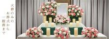 火葬のみのお葬式から一般葬まで