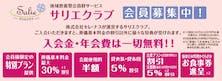 入会金・年会費0円。ご家族様そろって安心してご入会頂けます