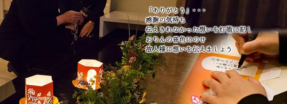 追悼のあかり~おくり灯~祭壇前のせせらぎに灯籠を浮かべます