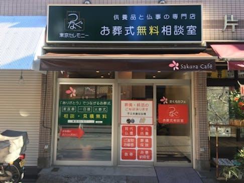 京成立石駅商店街内に「お葬式無料相談室」仏具・お線香等も販売してます