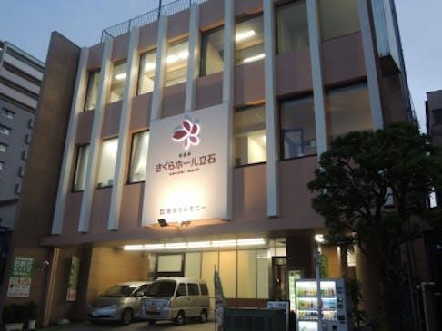 京成立石駅より徒歩一分!立地の良い「さくらホール」です