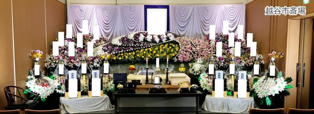 越谷斎場の花祭壇例