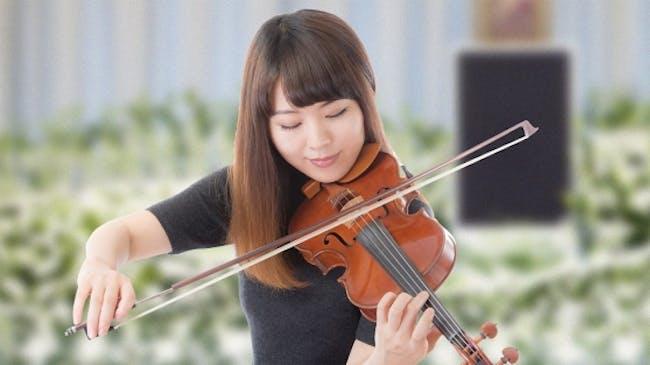 音楽葬:バイオリンやエレクトーンでの生演奏。告別式中や門送りで演奏できます。