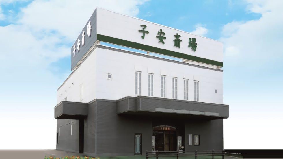 セレモニーホール 子安斎場