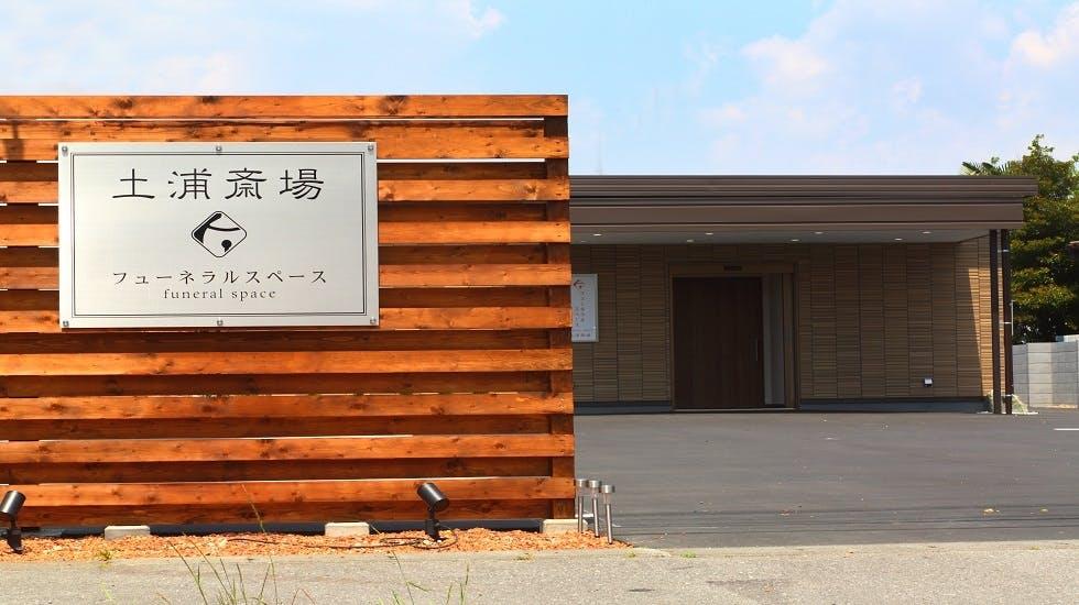 【いい葬儀提携】土浦斎場