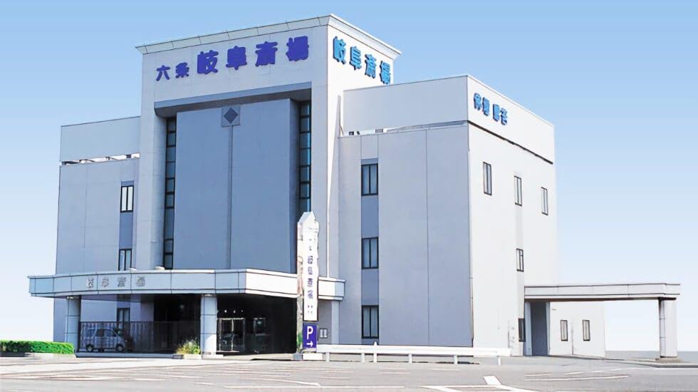 六条岐阜斎場