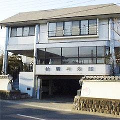 台雲寺会館