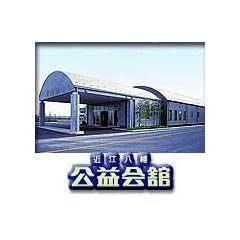 近江八幡 公益会舘