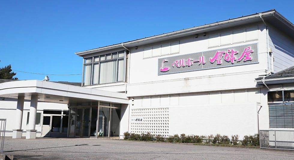 ベルホール会津屋 村上斎場