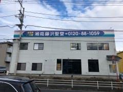 湘南台会館