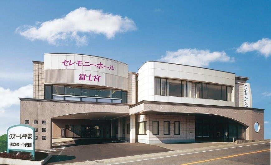 セレモニーホール富士宮