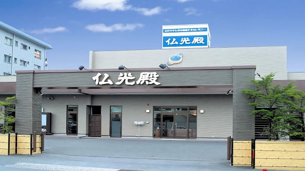 東大阪仏光殿